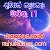 රාහු කාලය | ලග්න පලාපල 2019 | Rahu Kalaya 2019 |2019-03-11