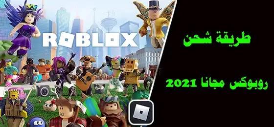 شحن Robux مجانا, شحن ربلوکس مجانا, طريقة شحن روبلوکس, كيفية شحن Roblox مجانا