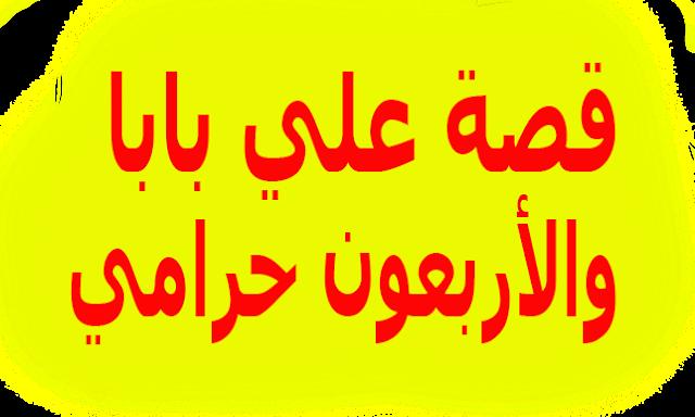 قصة علي بابا والأربعين حرامي للاطفال مكتوبة