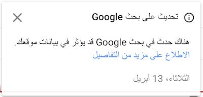 تحديث على بحث Google | هناك حدث في بحث Google قد يؤثر في بيانات موقعك