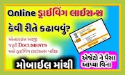 How To Apply Online License:All Details In Gujarati
