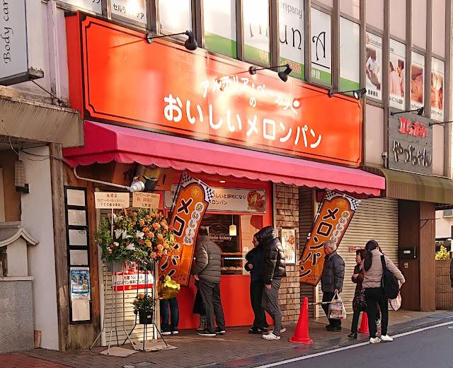 アルテリア・ベーカリー 喜志店(富田林市)