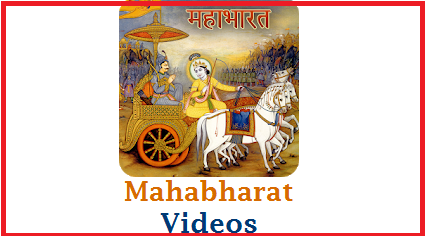 An Indian Famous Television series based Hindu epic Mahabharat. It had been Telecasted from Ocotber 2nd 1988 to 24th June 1990 in 94 episodes in Hindi and it is very famous till now. During this lock period, Doordarshan is again telecasting everyday as Indians demanded in a particular time. Here is an Android App which is providing us complete Mahabharat, Hindi epic Story. Here we can enjoy this Complete Mahabharat App with Videos, Story, Charectors and Quiz in Hindi.  hindu-epic-mahabharat-episode-wise-videos-charectors-quiz-story-download-app