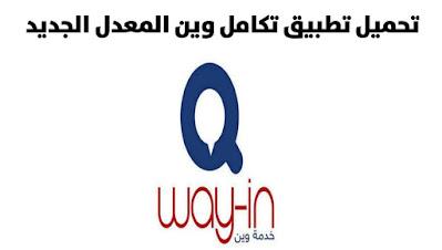 تطبيق التصويت للانتخابات الرئيسية في سوريا