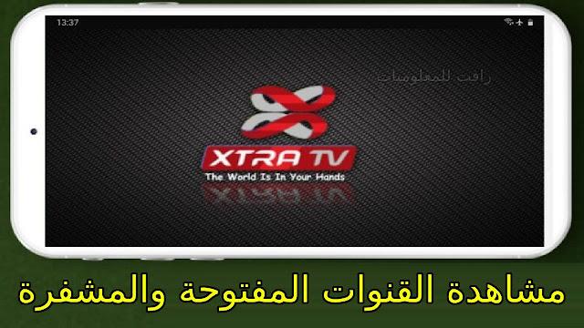 تحميل برنامج xtra tv apk لمشاهدة القنوات العالمية والعربية للاندرويد