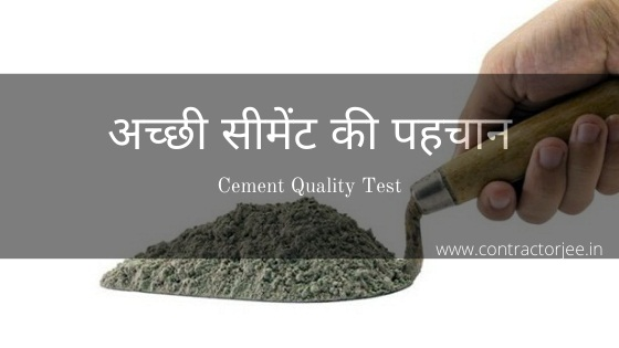 Cement Quality Test