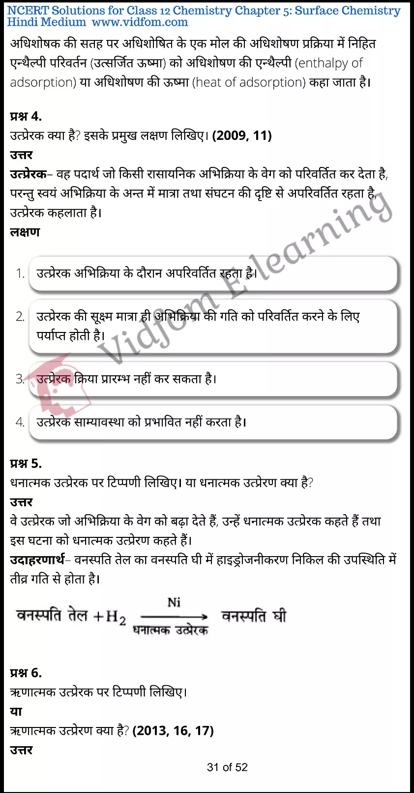 class 12 chemistry chapter 5 light hindi medium 31
