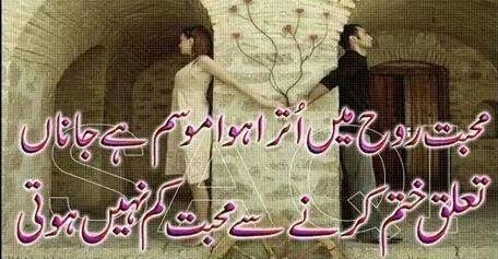 a status for whatsapp 2017 all poems in urdu taluq khatam karne se mohabbat kam nahi hoti