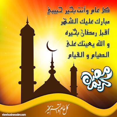 رسائل تهنئة رمضان مع صور رمضان كريم 4