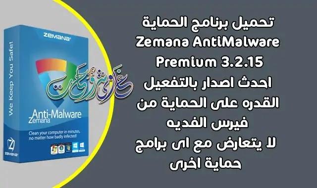 تحميل برنامج الحماية Zemana AntiMalware Premium 3.2.15 مفعل مدى الحياة.