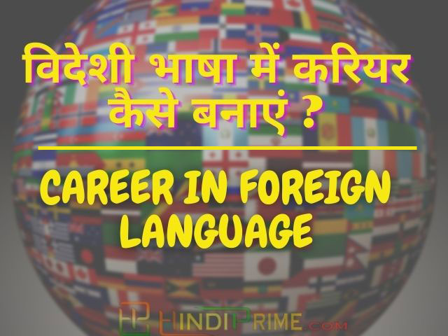 career in foreign languages in hindi