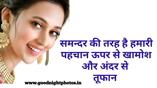 Status For Whatsapp in Hindi Attitude for Boy,
