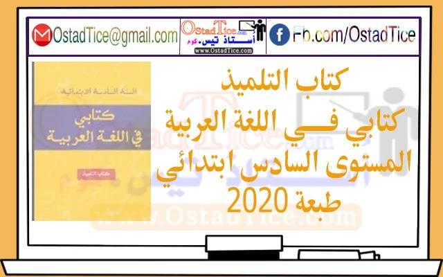 كتاب التلميذ كتابي في اللغة العربية المستوى السادس ابتدائي