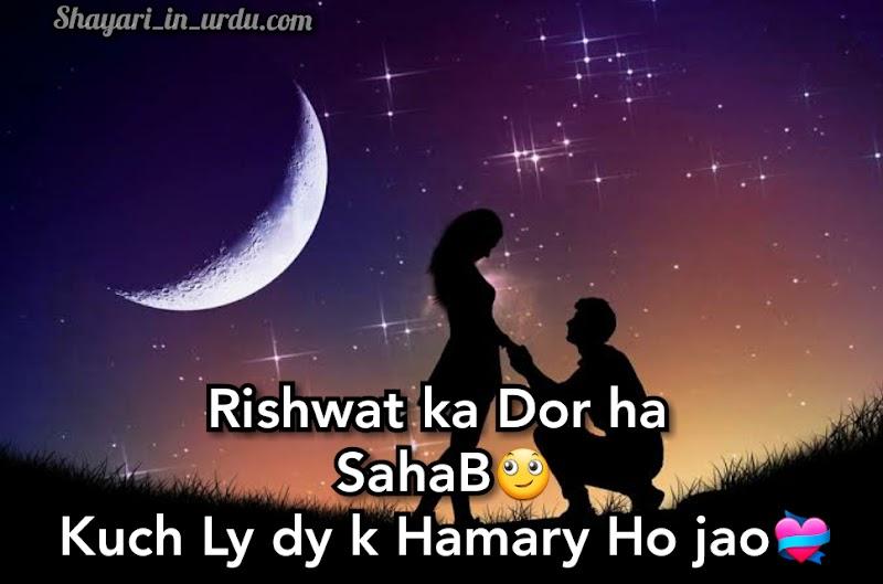 Kuch Ly Dy K Hamary Ho Jao Two Line Love Poetry - Shayari Status