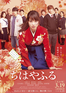 Chihayafuru Kami no Ku (2016) จิฮายะ กลอนรักพิชิตใจเธอ [ซับไทย]