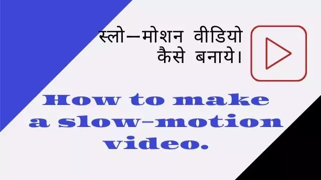 Slow motion video mobile me kaise banaaye