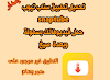 رابط تحميل تطبيق snaptube أحدث إصدار ٢٠١٩