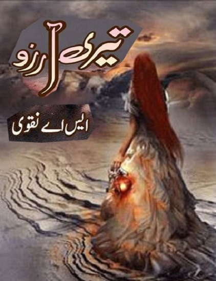 teri-arzoo-novel-urdu-pdf-download