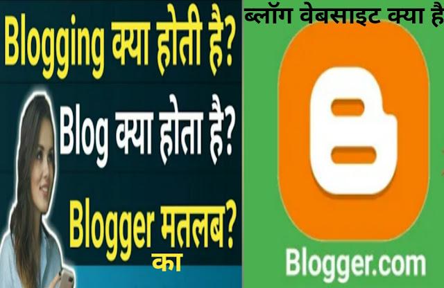 ब्लॉग वेबसाइट क्या है  और हर व्यवसाय को ब्लॉगिंग शुरू करने की आवश्यकता क्यों है