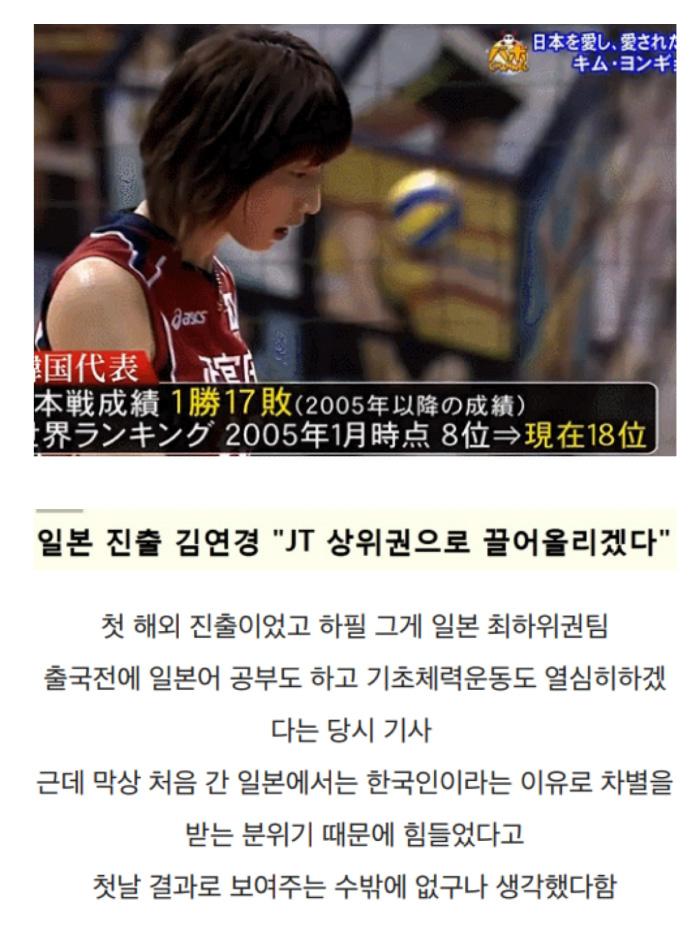 김연경 일본에서 뛰던 시절 - 꾸르