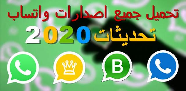 تحميل جميع الاصدرات الجديدة لتطبيق WhatsApp - تطبيق Whatsapp Business - تطبيق Whatsapp Gold - تطبيق WhatsApp GO