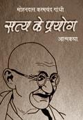 महात्मा गांधी की आत्मकथा