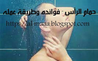 فوائد عمل حمام الرأس غير التقليدي