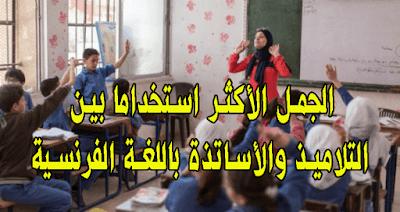 الجمل الأكثر استخداما بين التلاميذ والأساتذة باللغة الفرنسية