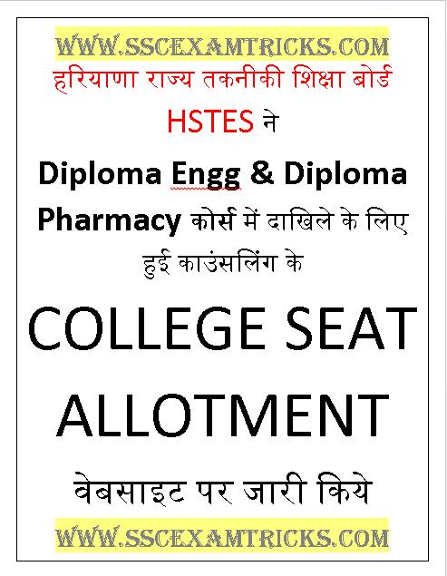 HSTES Diploma Pharmacy Seat Allotment