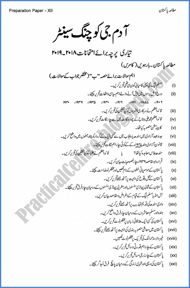 pakistan-studies-xii-adamjee-coaching-guess-paper-2019-commerce-group