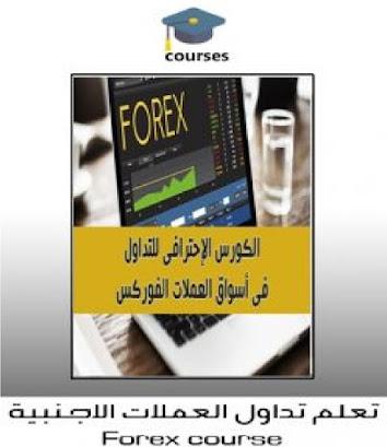 تحميل كورس احترافى تعلم تداول العملات الاجنبية-Forex course