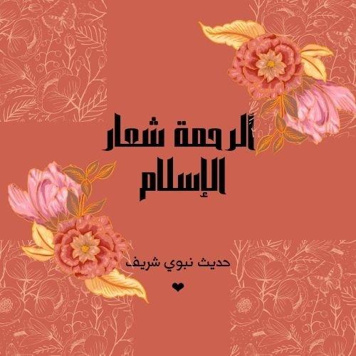 الرحمة شعار الإسلام