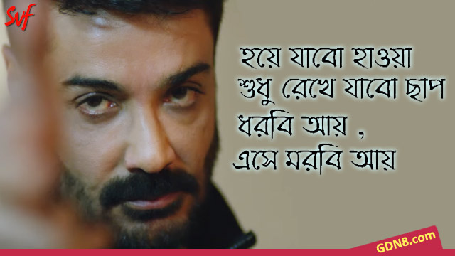 ONE Bengali Movie Title Track Quotes Prosenjit