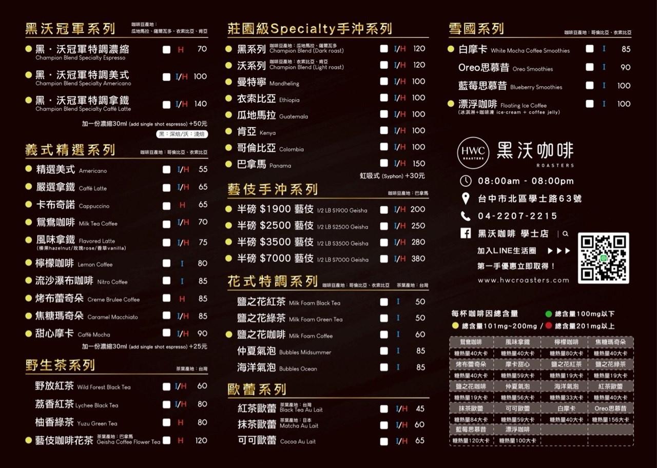 【黑沃咖啡】2019菜單/價目表 - 酷碰達人