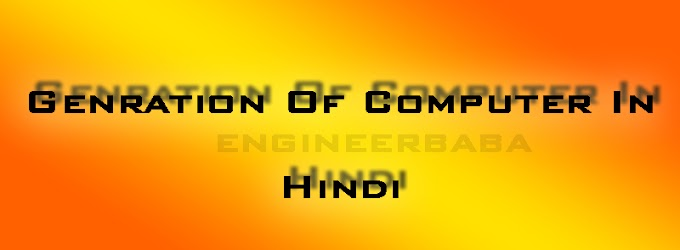 generation of computer in hindi
