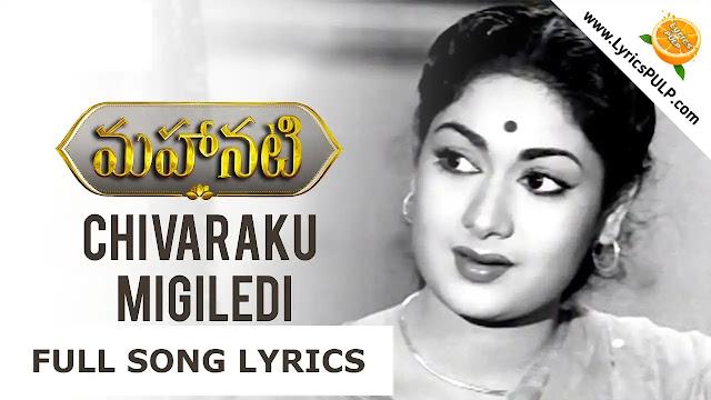 Chivaraku Migiledi Song Lyrics - తెలుగు, English - MAHANATI Lyrics