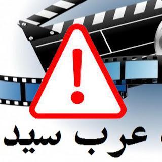 اغلاق موقع arab seed - عرب سيد افلام ومسلسلات رمضان