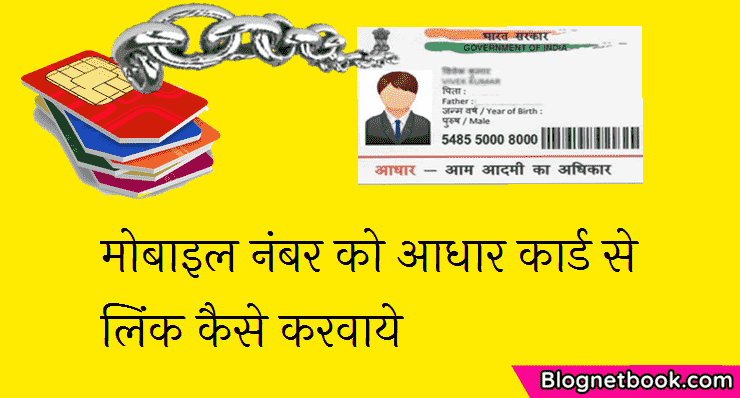 Mobile Number ko aadhar card se link kaise karwaye.