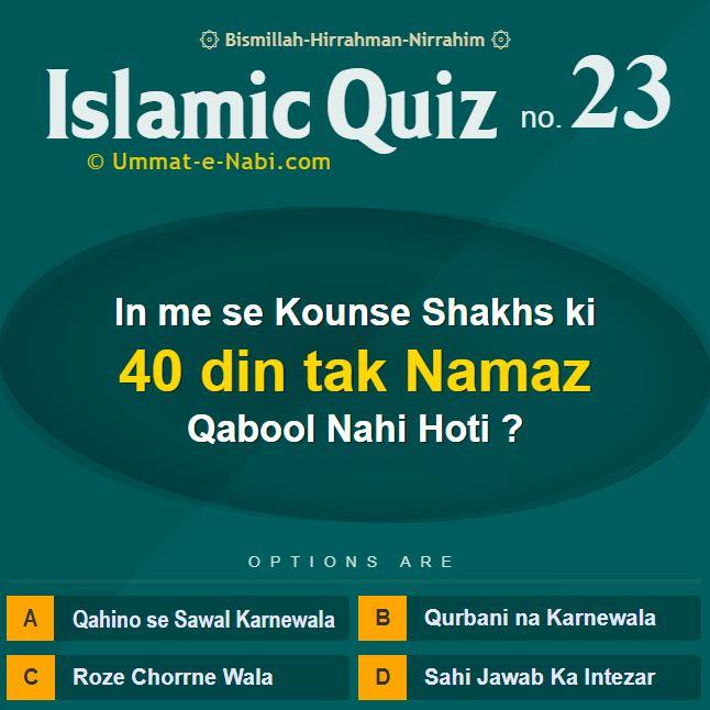 Islamic Quiz 23 : In me se Kounse Shakhs ki 40 din tak Namaz Qabool Nahi hoti?