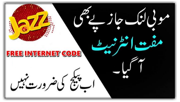 How to use free internet in Pakistan | 100% Working Method