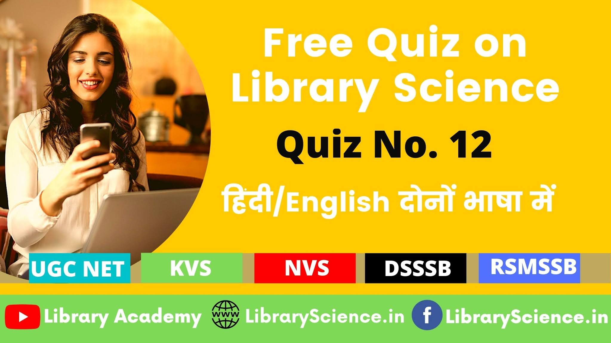 Library Science Quiz
