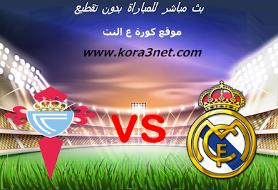 موعد مباراة ريال مدريد وسيلتا فيغو اليوم 16-02-2020 الدورى الاسبانى