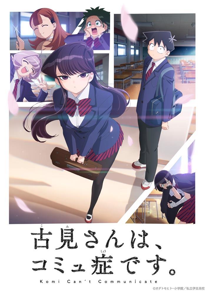 Komi-san no puede comunicarse (Komi-san wa Komyushou Desu) anime - poster