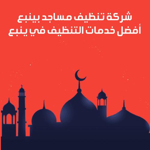 تنظيف مساجد بينبع