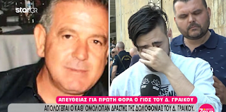 Δολοφονία Γραικού: «Λύγισε» ο γιος του – «Δεν άξιζε στον πατέρα μου αυτός ο θάνατος» - BINTEO