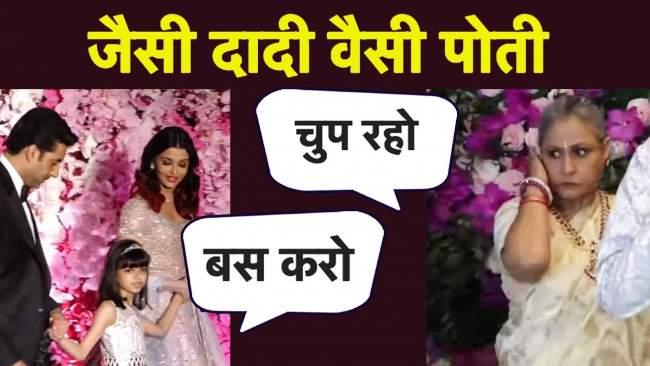 jaya bachchan aishwarya rai bachchan aaradhya