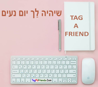 Have A Nice Day HEBREW