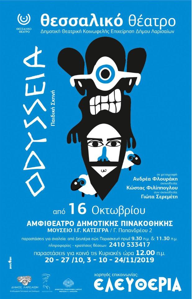 «Οδύσσεια» από την Παιδική Σκηνή του Θεσσαλικού Θεάτρου στο Αμφιθέατρο της Δημοτικής Πινακοθήκης