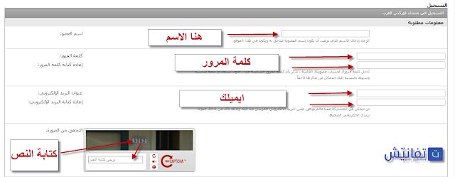 شرح التسجيل في موقع فوركس العرب