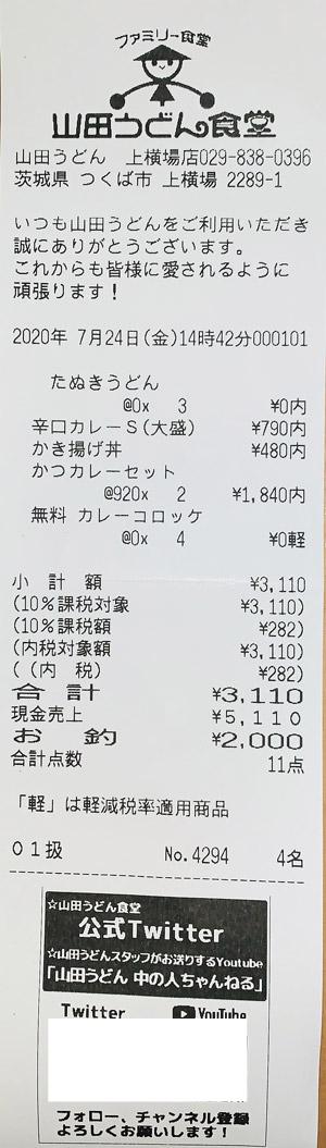 山田うどん食堂 上横場店 2020/7/24 飲食のレシート
